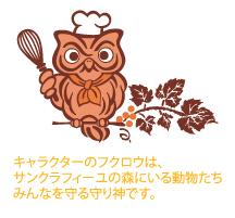 サンクラフィーユキャラクター