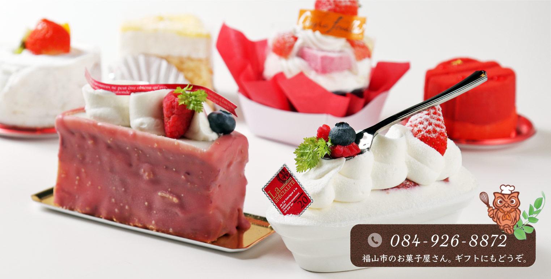 福山市のお菓子屋さん