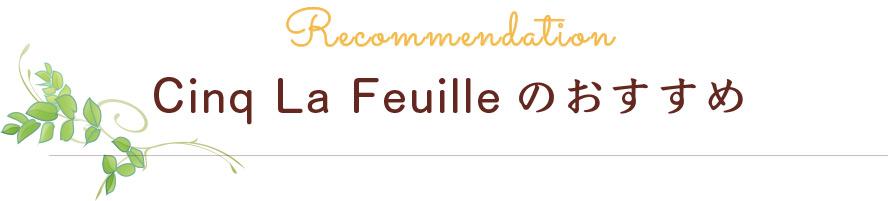 Cinq La Feuilleのおすすめ