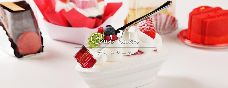 サンクラフューユのカットケーキ