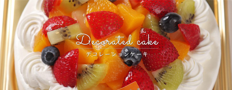 サンクラフューユのデコレーションケーキ